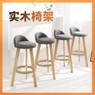 吧台椅實木吧台椅子靠背吧台凳現代簡約前台酒吧椅家用北歐復古高腳凳子 【快速】