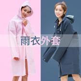 雨衣 旅游雨衣成人徒步戶外單人學生便攜男女長款雨衣