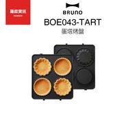 BRUNO BOE043 專用 蛋塔烤盤 派 點心 替換 造型 烤盤 三明治 鬆餅機 原廠公司貨