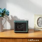 水冷扇冷風扇負離子冷風機 usb充電款迷你小型家用桌面空調 加水製冷風扇 【全館免運】