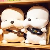 情侶公仔抱枕可愛布偶玩具毛絨流浪狗抱超萌小狗【聚可愛】