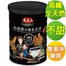 【馬玉山】高纖黑全榖養生飲450g