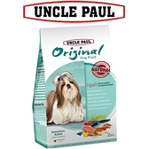 【UNCLE PAUL】保羅叔叔田園生機狗食 2kg(低敏成犬-室內/長毛犬)