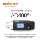◎相機專家◎ 全館免運 Godox 神牛 AD400Pro 400W 外拍燈 棚拍 TTL 高速同步 可用X2 XPRO 開年公司貨