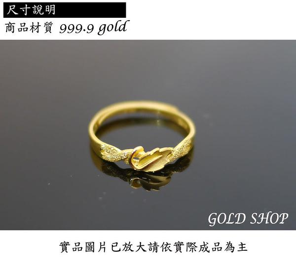 晴日小舖 gold 黃金 戒指 金飾 保證卡 重量0.38錢 活動戒圍 可調整 [ gr 002 ]