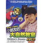 幼教-小朋友的大自然教室VCD