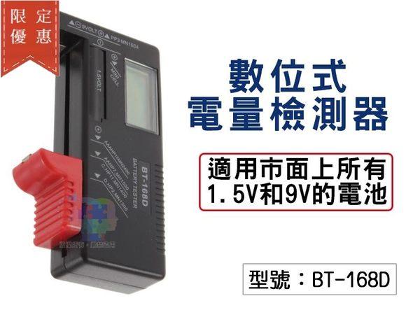 【尋寶趣】SUNMA 數位式電池電量檢測器 測試器 量電器 電子測量儀 適用1.5v/9v 電檢器 BT-168D