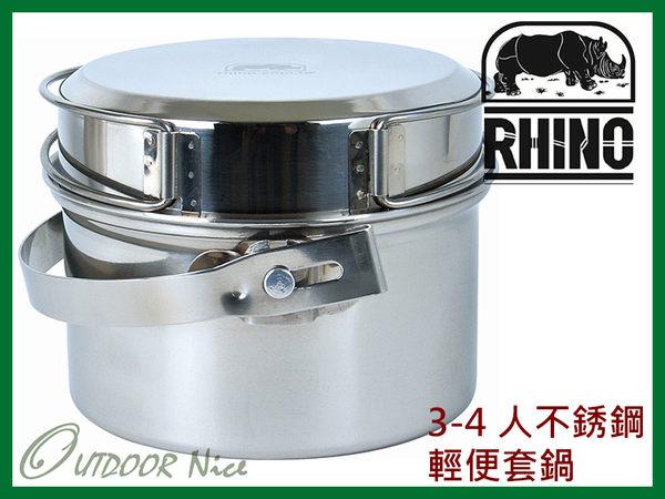 ╭OUTDOOR NICE╮犀牛RHINO 3-4人不鏽鋼輕便套鍋 KS-34 露營 野炊 耐高溫 導熱快 防燙握把 304不鏽鋼