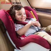 Savile貓頭鷹赫敏汽車用兒童安全汽座椅0-4歲嬰兒寶寶躺可配isofix【潮男街】