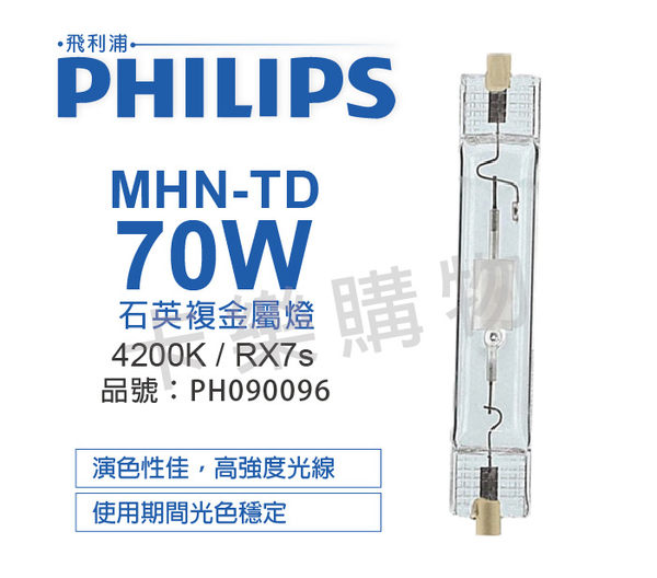 PHILIPS飛利浦 MHN-TD 70W 842 緊密型雙頭石英複金屬燈 _ PH090096