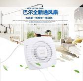 巴爾4寸拉線式衛生間窗式排氣扇靜音強力防水 廁所家用通風換氣扇 藍嵐