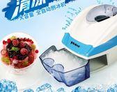 刨冰機家用電動碎冰機手動小型機器綿綿冰機沙冰機自動商用奶茶店 igo摩可美家