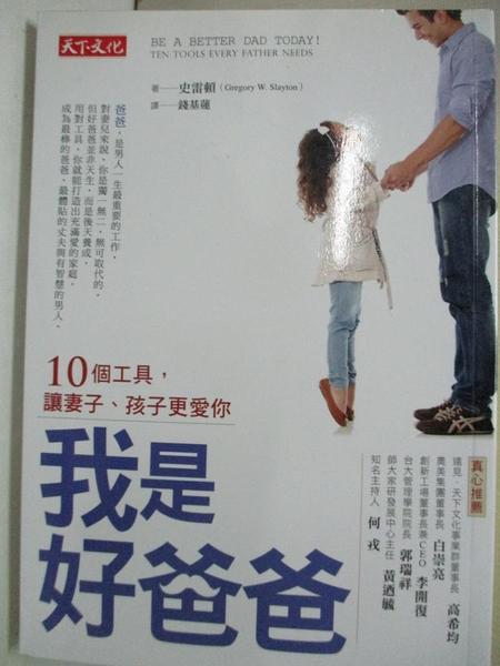 【書寶二手書T1/家庭_LAX】我是好爸爸-10個工具讓妻子孩子更愛你_史雷頓