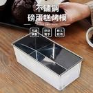 【珍昕】不鏽鋼磅蛋糕烤模(長約18cmx寬約8.6cmx高約6.3cm)水果條/烤模