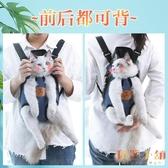 貓包寵物外出便攜背帶胸前包狗狗出行透氣後背包【倪醬小舖】
