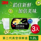 3M FL2D1200 真空保鮮盒1.2L (升級版) 7100194379*3