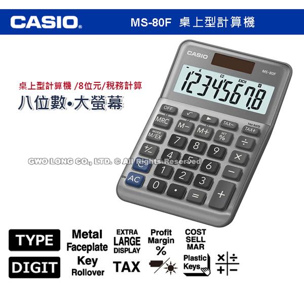 CASIO 手錶專賣店 MS-80F 小型桌上型計算機 迷你桌上型 大型顯示幕 金屬面板 快速輸入