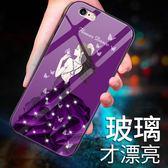 蘋果6s plus 手機殼 iphone6 女款全包手機殼 蘋果6s 矽膠手機殼 iphone 6 plus 新潮防摔玻璃套