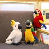 網紅仿真鳥兒金剛鸚鵡公仔毛絨玩具擺件玩偶【繁星小鎮】