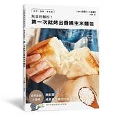 無蛋奶麵粉!第一次就烤出香綿生米麵包:用家裡的白米製作!自然•健康•零負擔•無麩