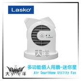 ◤大洋國際電子◢ Lasko迷你星 多功能渦輪循環風扇 D300TW  LSK-08