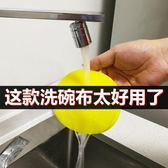 廚房刷碗刷鍋去污不沾油抹布百潔布