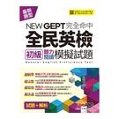 NEW GEPT完全命中全民英檢初級聽力閱讀模擬試題