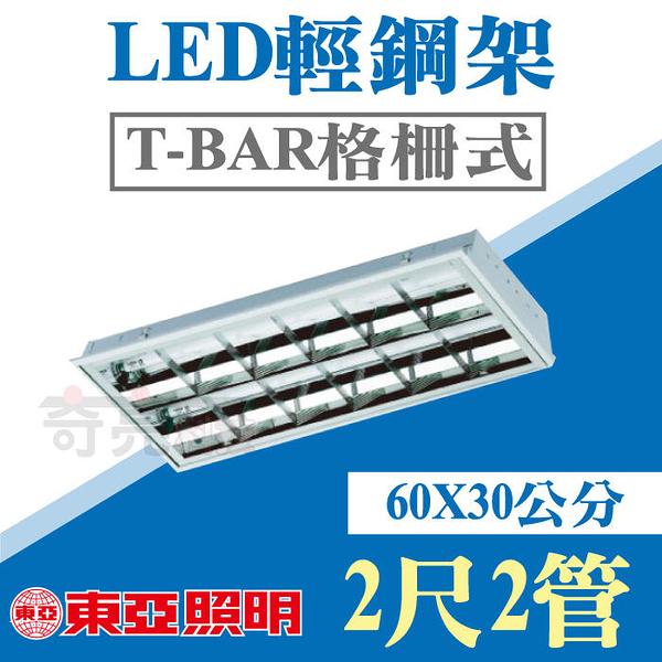 東亞照明 2尺2管 LED輕鋼架 附原廠燈管 LTTH2241 2尺x1尺 T-BAR輕鋼架燈具【奇亮科技】含稅