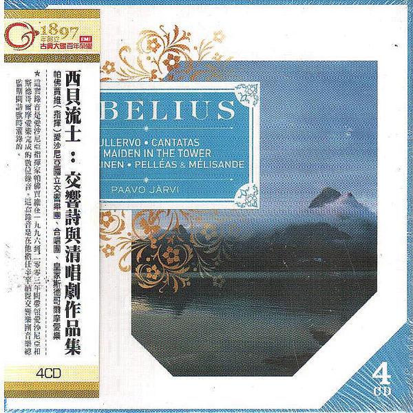 【正版全新CD清倉 4.5折】Virgin 帕佛賈維/西貝流士:交響詩與清唱劇作品集【4CDs】