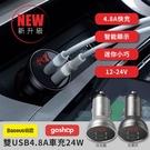 小米有品 倍思 24W 雙孔車用充電器 數顯4.8A 車充 車用充電器 快速充電 雙USB 4.8A 24W 12-24V