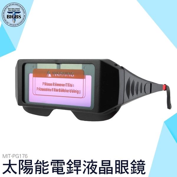 MIT-PG176 自動變光護目鏡 太陽能電銲液晶眼鏡 利器五金