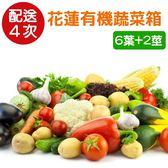 平均每蔬菜箱$640!【樂品食尚】產地直送,新鮮到家![輕量]花蓮有機蔬菜箱(配送4次)(免運宅配)
