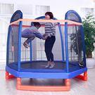 兒童家用室內帶護網彈簧戶外大跳床OU1668『M&G大尺碼』
