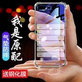 蘋果iPhone8手機殼7Plus套透明硅膠女男防摔氣囊【3C玩家】