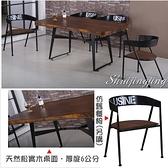 【水晶晶家具/傢俱首選】JF0914-1奧汀5呎松實木仿舊黑鐵砂腳架長方型餐桌---餐椅另購