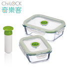 Chi-LOCK 奇樂客 耐熱玻璃真空保鮮盒 超值組(640ML+370ML各1入+抽氣棒) 4件以上$499/件