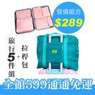 《DA量販店》韓版 旅行 拉桿包 旅行包 拉桿袋 + 5件組合 收納袋 包中包 行李袋