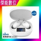 Hawk 浩客 真無線耳機麥克風 無線耳機 藍芽耳機 03-ATW499NO 電量顯示 全指向麥克風 藍芽5.0