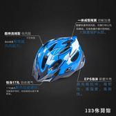 安全帽 兒童騎行頭盔夏季自行車頭盔護具 青少年溜冰安全帽LB5035【123休閒館】
