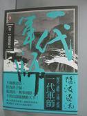 【書寶二手書T9/一般小說_GJX】一代軍師(卷一)南楚狀元_隨波逐流