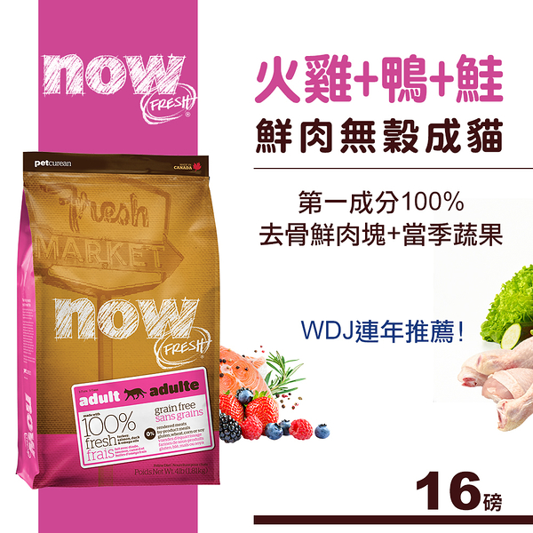 【SofyDOG】Now! 鮮肉無穀天然糧 成貓配方(16磅) 貓飼料 貓糧 抗敏
