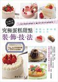 (二手書)究極蛋糕甜點裝飾技法