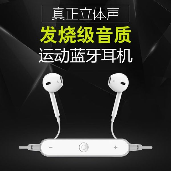 S6無線運動藍芽耳機線控雙耳4.1入耳頸掛式音樂vivo蘋果華為通用igo 衣櫥の秘密