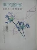 【書寶二手書T8/一般小說_AUV】明若曉溪:無往而不勝的童話_明曉溪