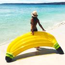 香蕉浮排 充氣浮床 浮板 成人可用 水上用品 座船游泳圈 泳池 浴缸 玩水 游泳 海邊 橘魔法 現貨