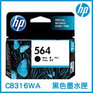 HP 564 黑色 原廠墨水匣 CB316WA 墨水匣 印表機墨水