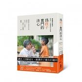 為孩子奮鬥的決心:諾貝爾和平獎得主凱拉許.沙提雅提的生命故事【城邦讀書花園】