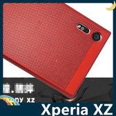 SONY Xperia XZs/XZ G8232 散熱網孔手機殼 PC硬殼 類金屬質感 超薄簡約 保護套 手機套 背殼 外殼