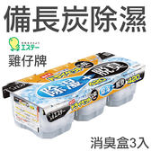 日本 ST雞仔牌 備長炭消臭除濕盒 3入組 活性炭脫臭除濕劑【小紅帽美妝】