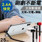 追劇支架線 傳輸充電線 2.4A 快充線 彎頭 25CM 短線 編織線 不纏繞 手機 平板 通用款 安卓 蘋果